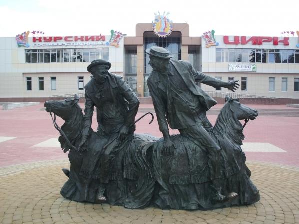 Памятник Ю. Никулину и М. Шуйдину