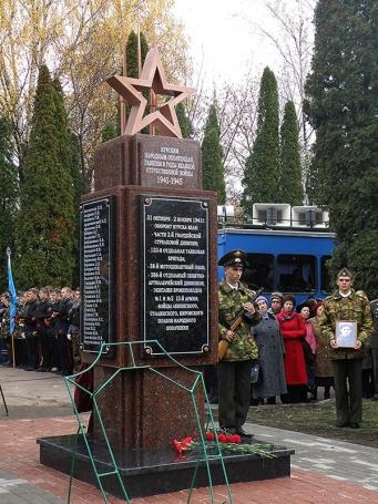 Памятный знак «Курским народным ополченцам и бойцам истребительных батальонов». На памятном знаке высечены имена 80-ти курян, ко