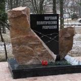 Памятный знак жертвам политических репрессий в парке Героев гражданской войны .