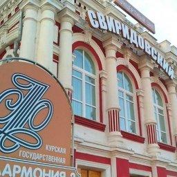 Курская филармония запускает новый проект