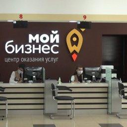 Роман Старовойт принял участие в открытии центра «Мой бизнес» в Курске