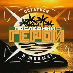 Жители Курской области могут попасть на шоу «Последний герой»