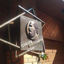 В Курске появилась мемориальная доска в честь Игоря Селиванова