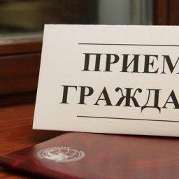 Графики приема граждан Курской области в октябре 2020 года